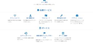 Zaif取引所API